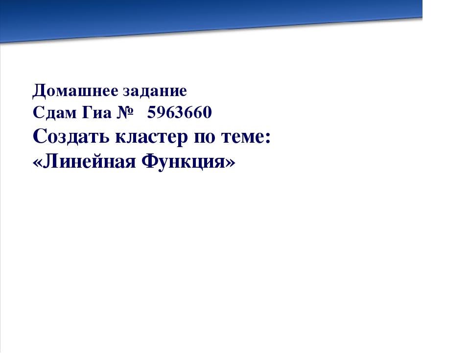 Домашнее задание Сдам Гиа № 5963660 Создать кластер по теме: «Линейная Функция»