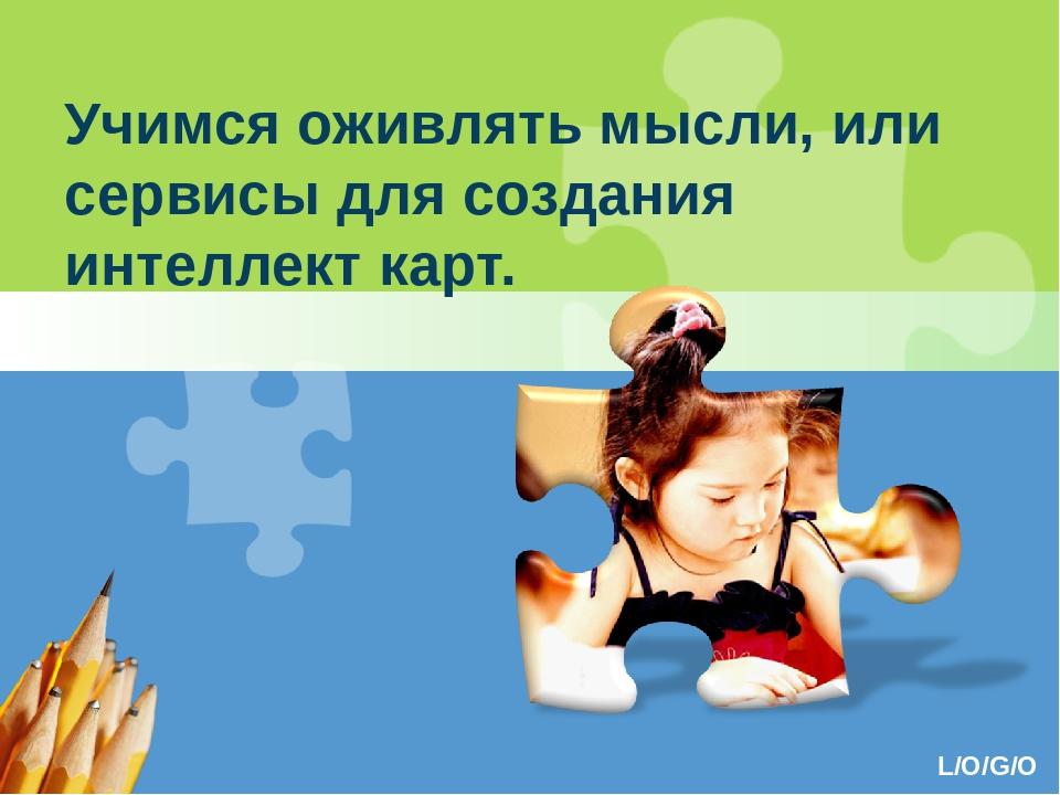 Учимся оживлять мысли, или сервисы для создания интеллект карт. www.themegall...