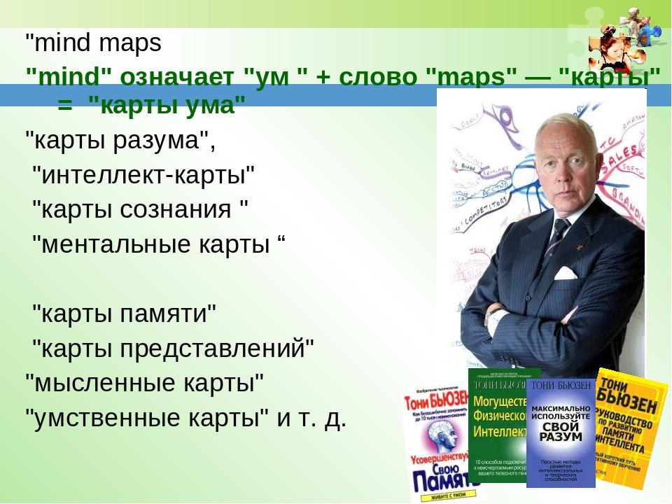 """mind maps ""mind"" означает ""ум "" + слово ""maps"" — ""карты"" = ""карты ума"" ""карт..."