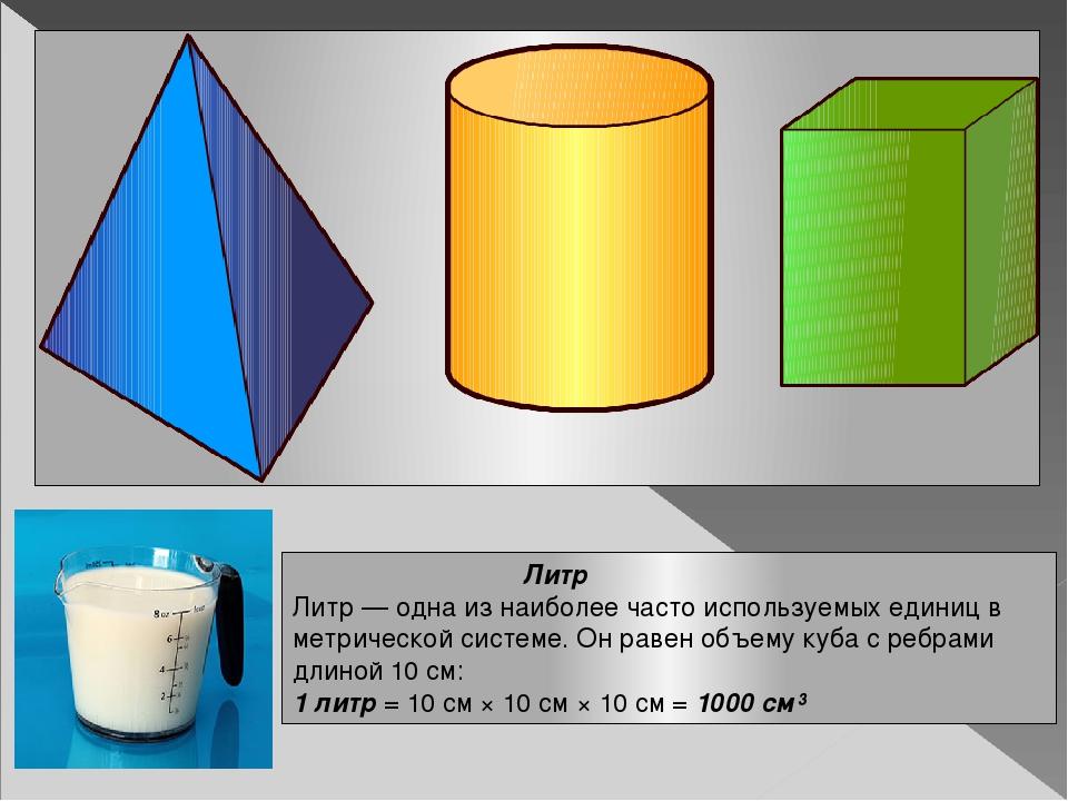 Литр Литр — одна из наиболее часто используемых единиц в метрической системе....
