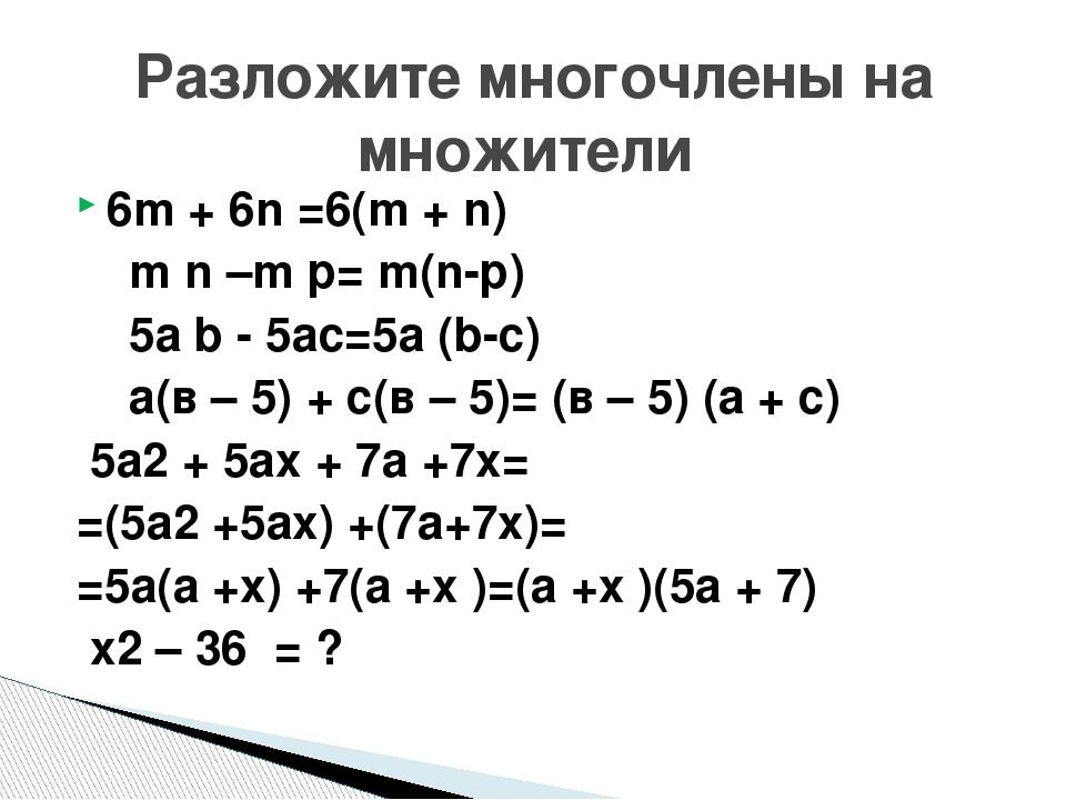6m + 6n =6(m + n) m n –m p= m(n-p) 5a b - 5ac=5a (b-c) а(в – 5) + с(в – 5)= (...