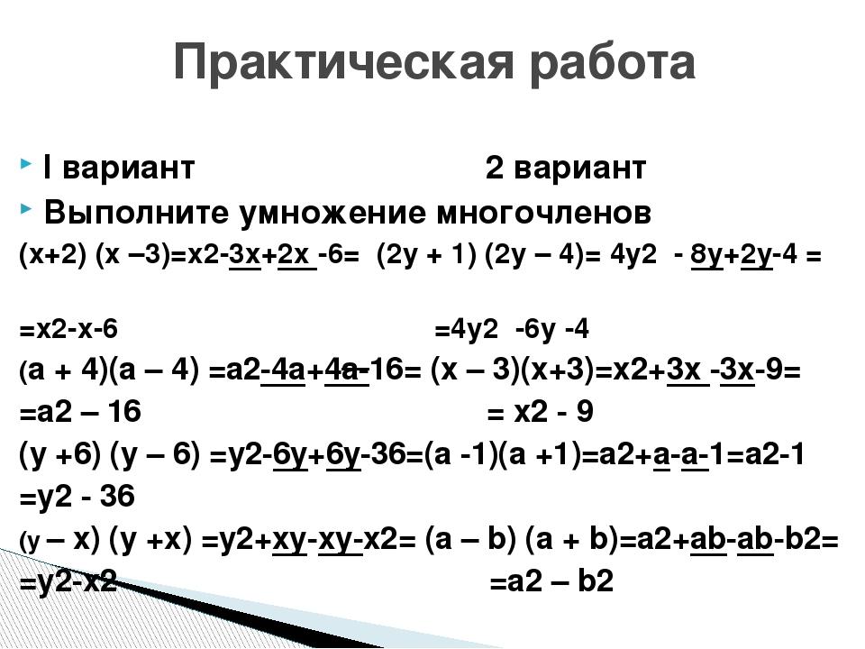 I вариант 2 вариант Выполните умножение многочленов (х+2) (х –3)=х2-3х+2х -6=...