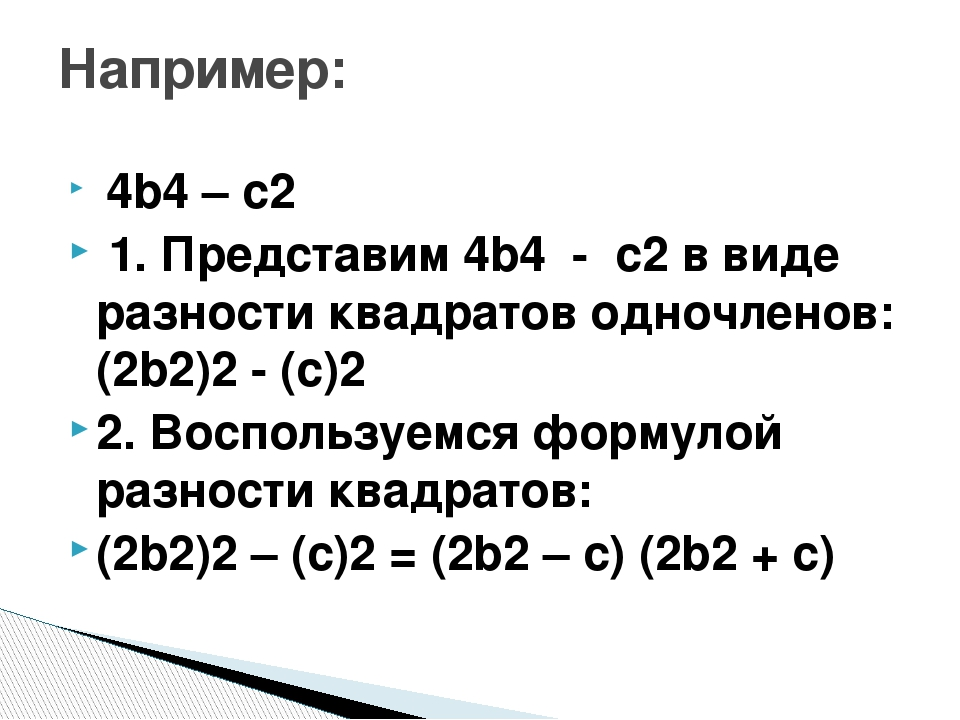 4b4 – c2 1. Представим 4b4 - c2 в виде разности квадратов одночленов: (2b2)2...