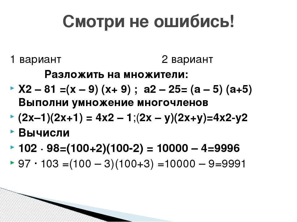 1 вариант 2 вариант Разложить на множители: X2 – 81 =(x – 9) (x+ 9) ; а2 – 25...