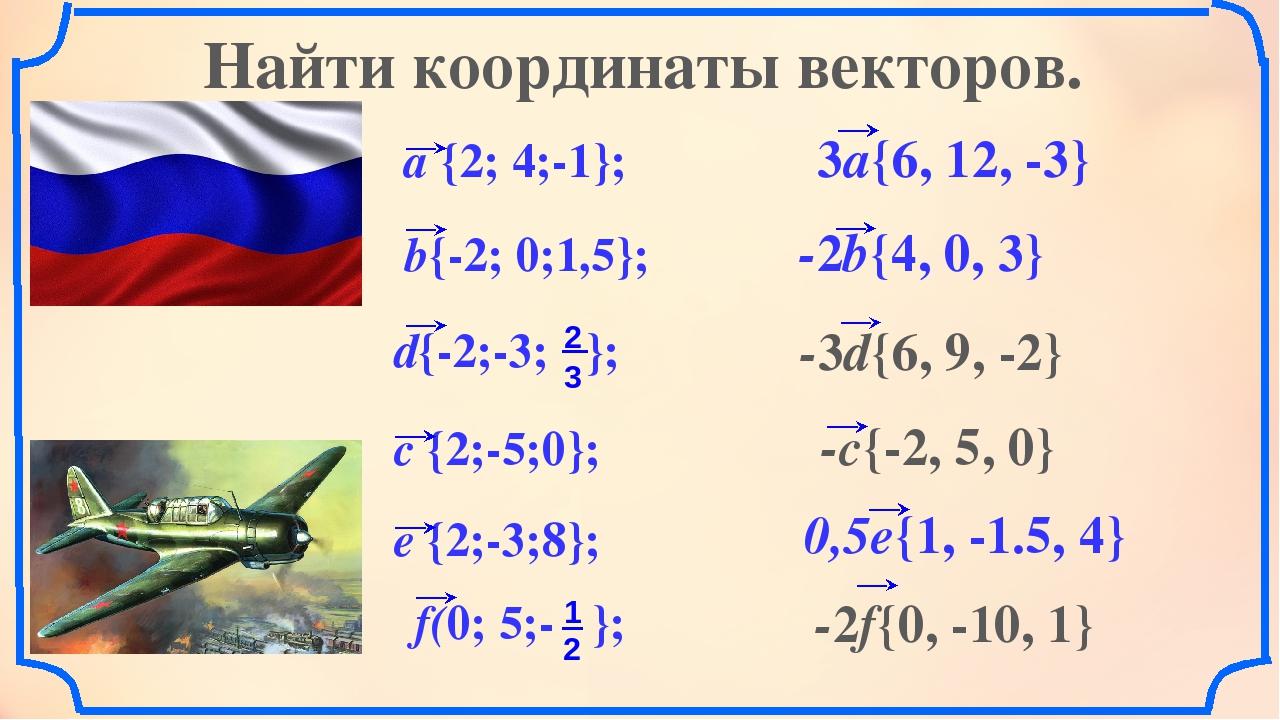-2f{0, -10, 1} -c{-2, 5, 0} -3d{6, 9, -2} Найти координаты векторов. 0,5e{1,...