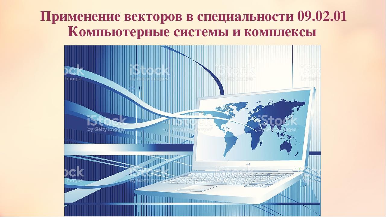 Применение векторов в специальности 09.02.01 Компьютерные системы и комплексы