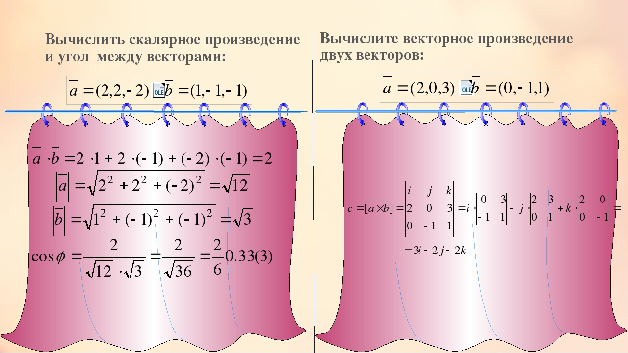 Вычислить скалярное произведение и угол между векторами: Вычислите векторное...
