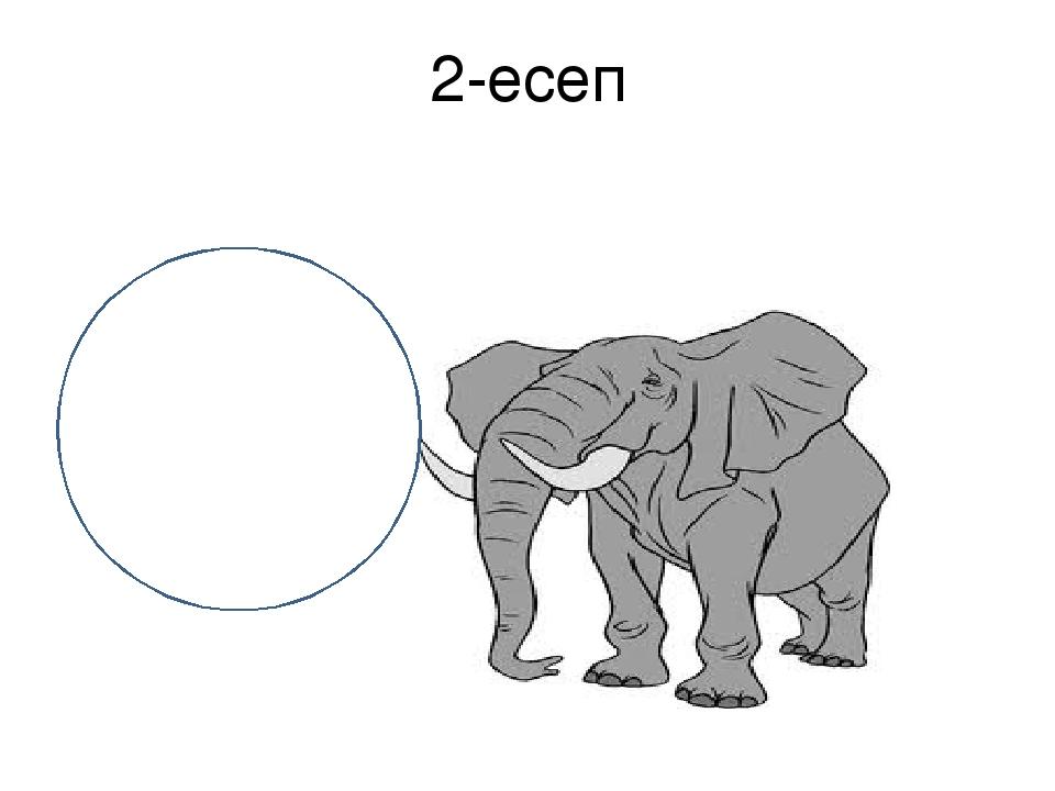2-есеп 8, 7, 15, +, -, =.