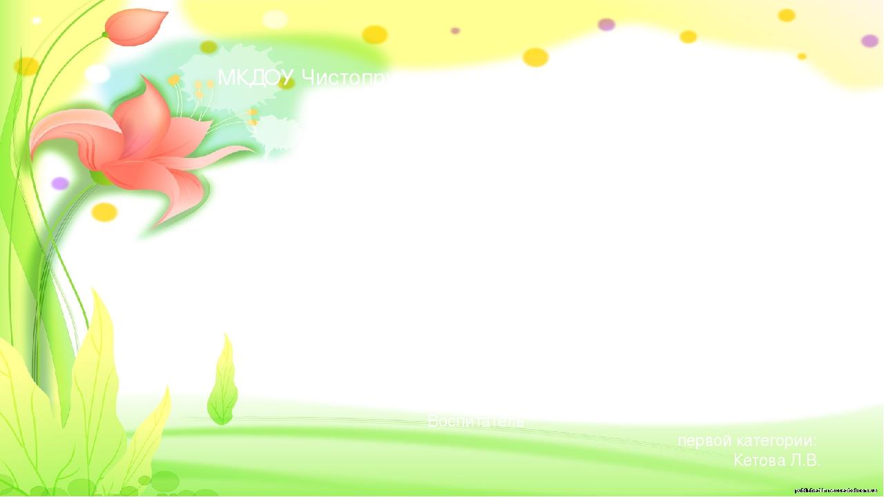 МКДОУ Чистопрудненский детский сад «Сказка» ФЭМП в средней группе «Матрешки»...