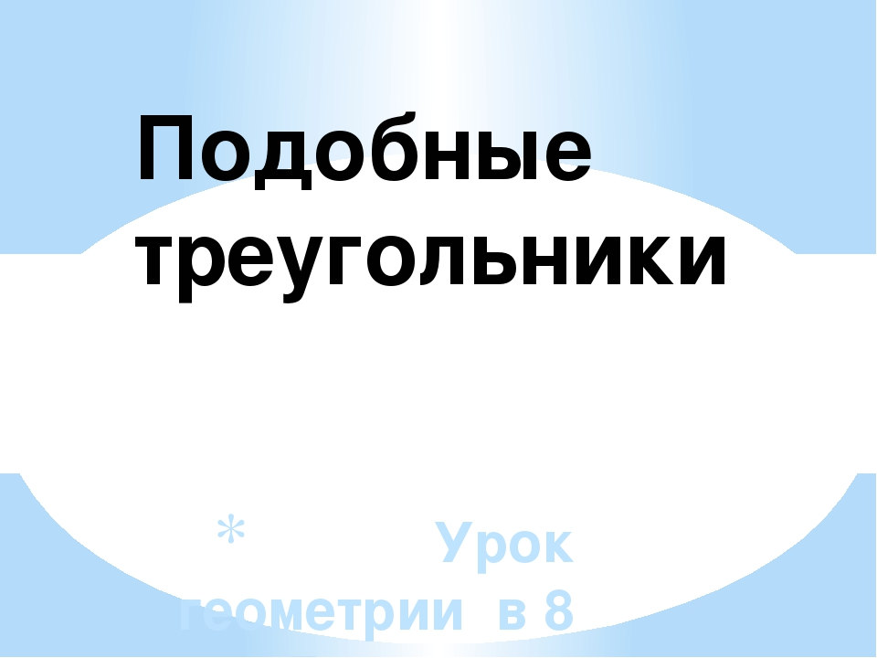 Урок геометрии в 8 «Б» классе МКОУ «Средняя общеобразовательная школа № 4», у...