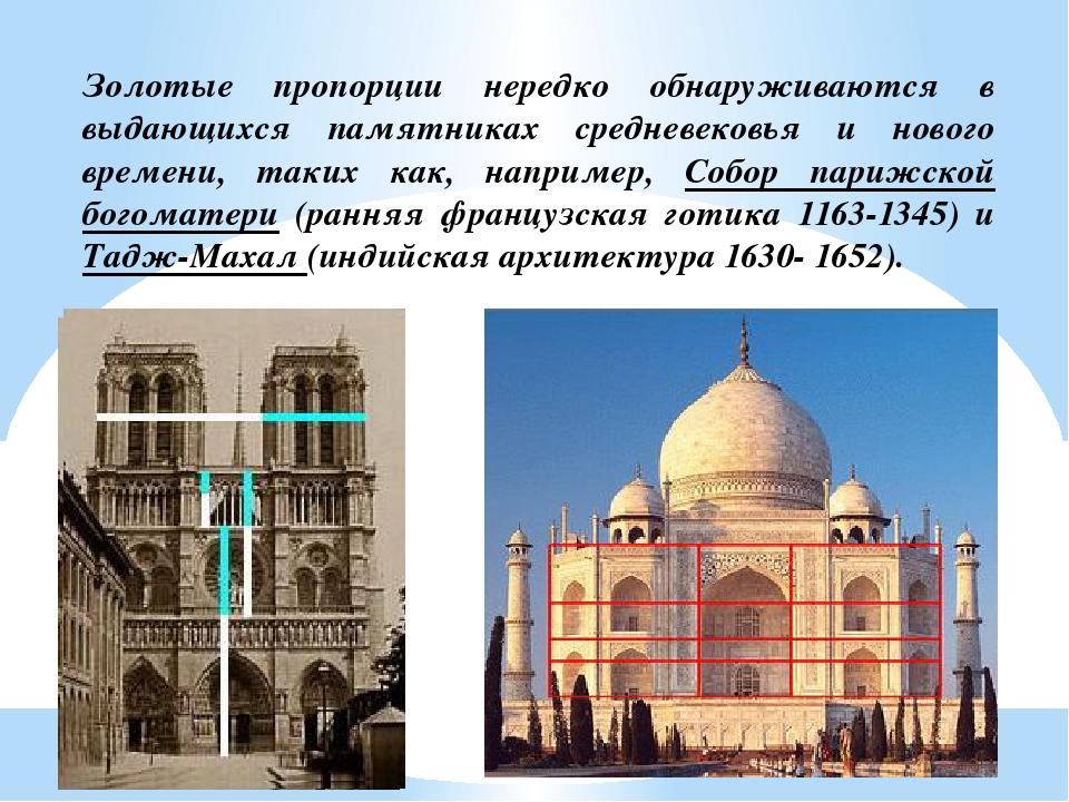 Золотые пропорции нередко обнаруживаются в выдающихся памятниках средневековь...