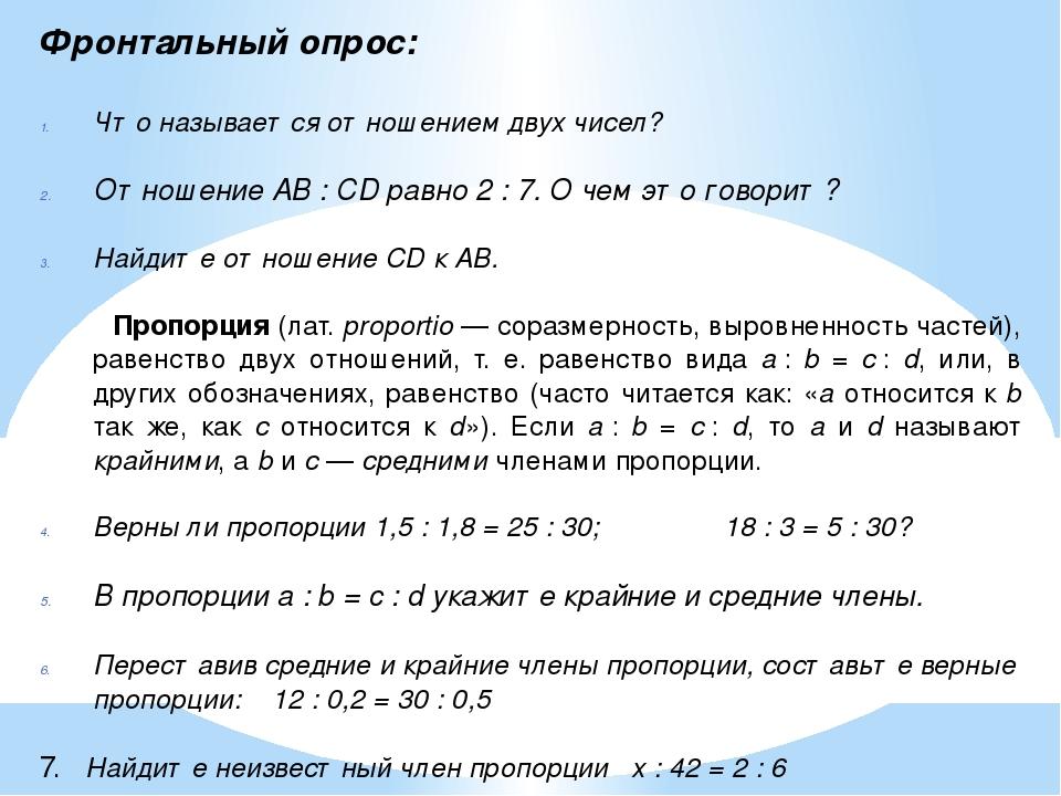 Фронтальный опрос: Что называется отношением двух чисел? Отношение АВ : СD ра...