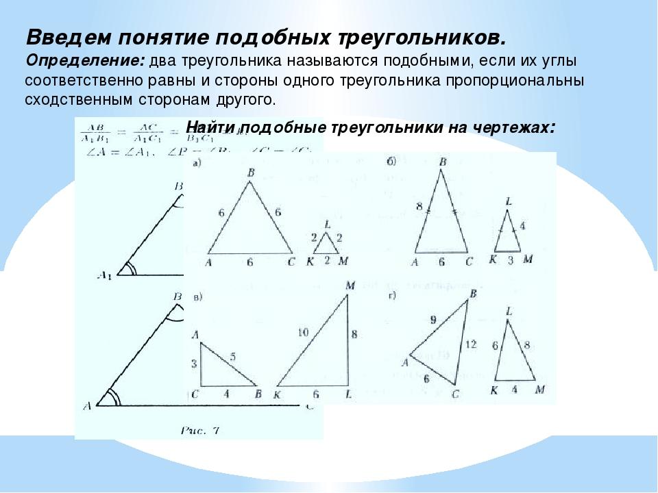 Введем понятие подобных треугольников. Определение: два треугольника называют...