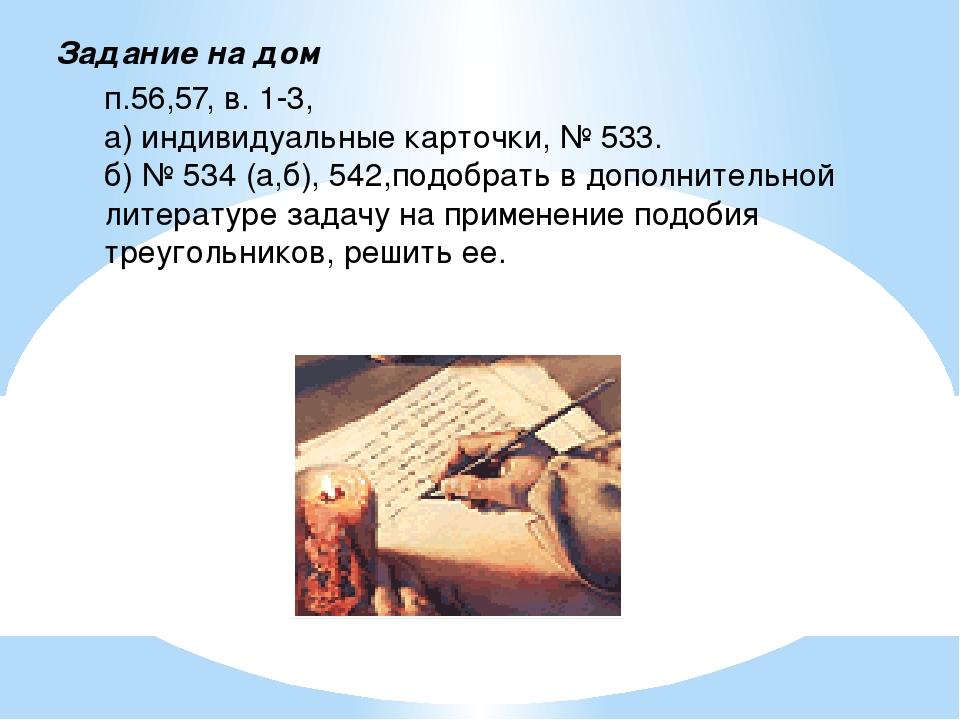 Задание на дом п.56,57, в. 1-3, а) индивидуальные карточки, № 533. б) № 534 (...