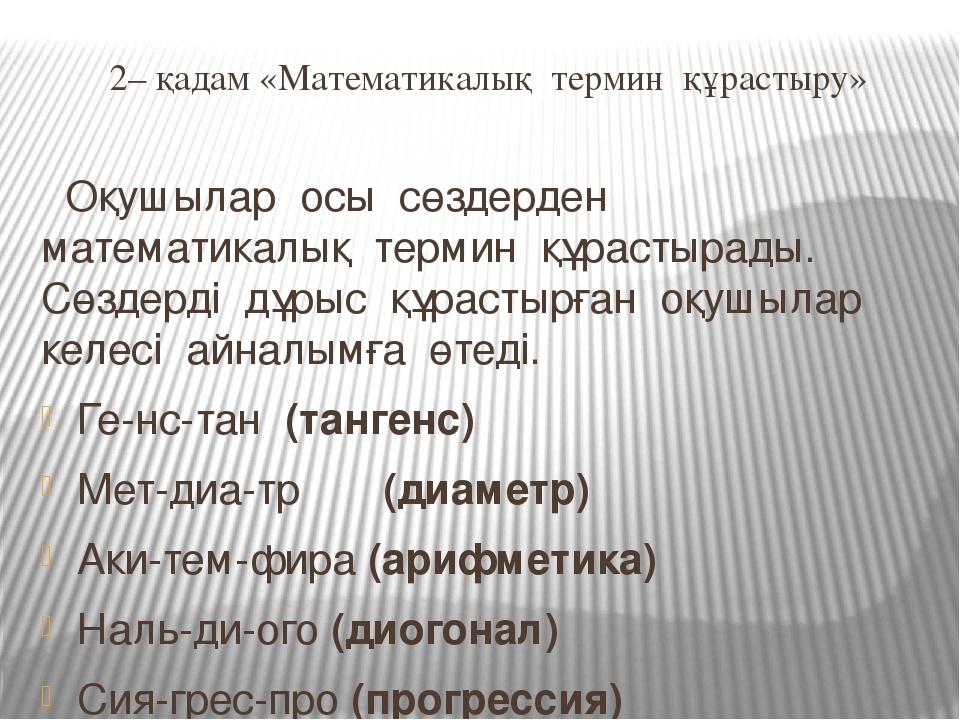 2– қадам «Математикалық термин құрастыру»  Оқушылар осы сөздерден матем...