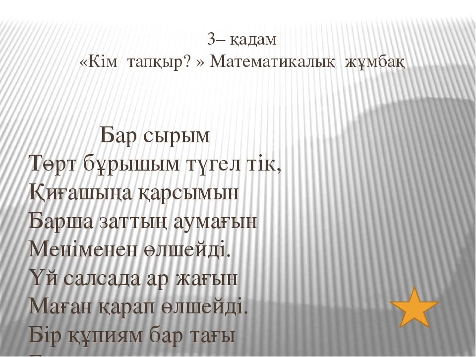 4– қадам «Тарихи зал» Ақыл ойды тәртіпке келтіретін «математика» деген с...