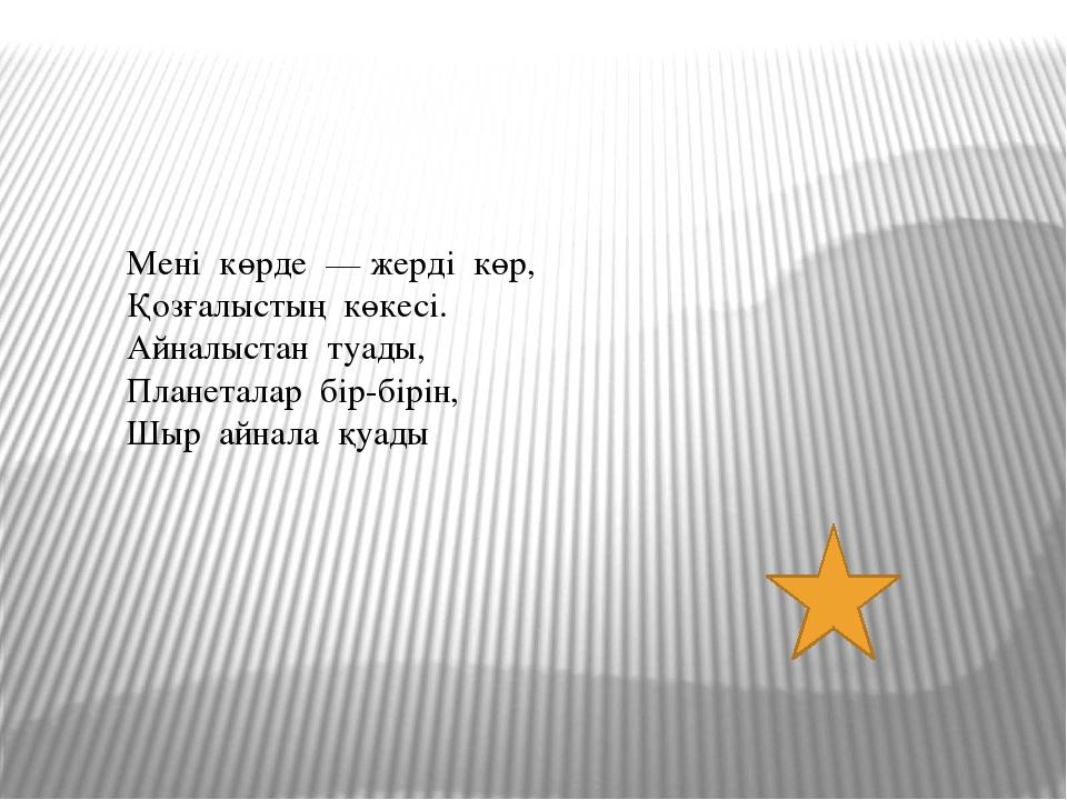 4– қадам «Тарихи зал» Русьта сынық сан деп деп қандай санды атаған?Бөл...