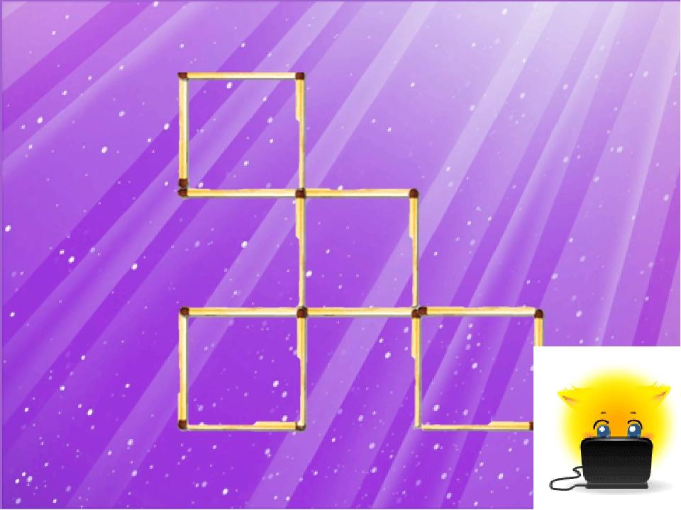 Восемнадцать спичек образовывают 6 одинаковых прилегающих друг к другу квадра...