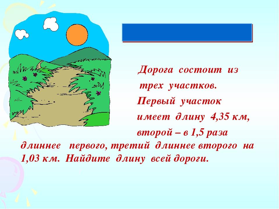 Дорога состоит из трех участков. Первый участок имеет длину 4,35 км, второй –...