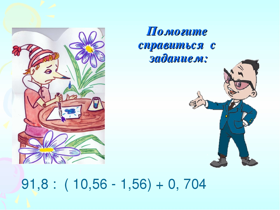 Помогите справиться с заданием: 91,8 : ( 10,56 - 1,56) + 0, 704