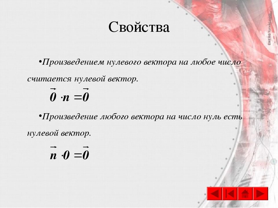 Свойства Произведением нулевого вектора на любое число считается нулевой вект...