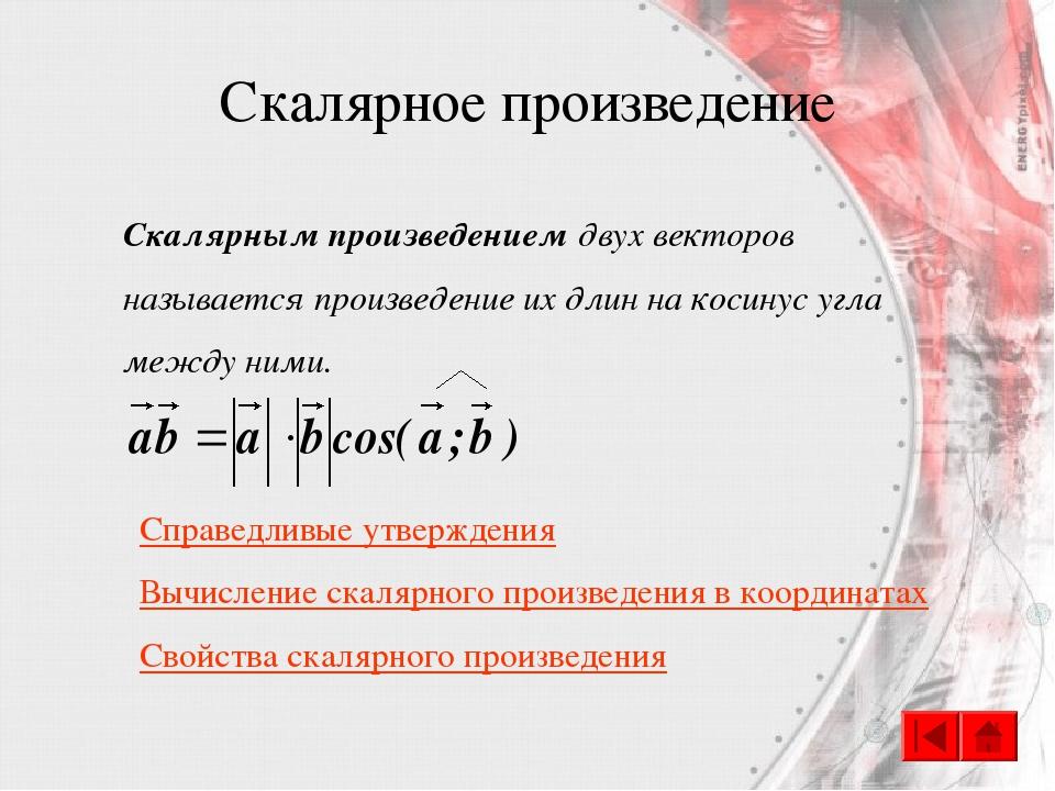 Скалярное произведение Скалярным произведением двух векторов называется произ...