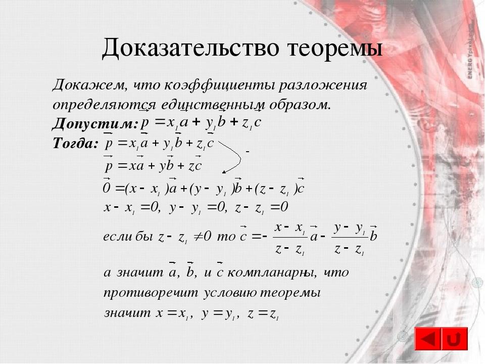 Доказательство теоремы Докажем, что коэффициенты разложения определяются един...