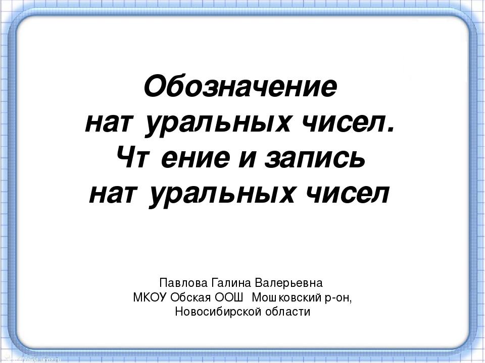 Обозначение натуральных чисел. Чтение и запись натуральных чисел Павлова Гали...
