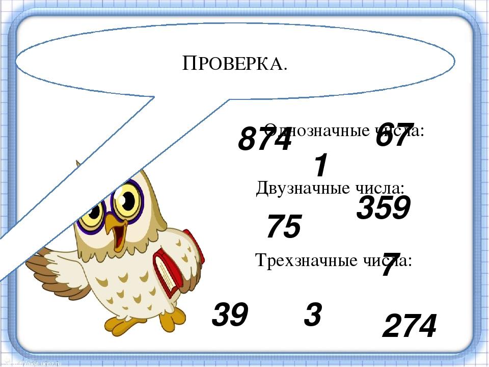 Запишите в тетради сначала однозначные, двузначные и затем трехзначные числа...