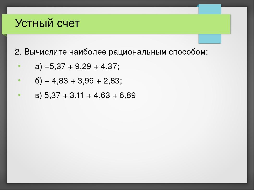 Устный счет 2. Вычислите наиболее рациональным способом: а) −5,37 + 9,29 + 4,...