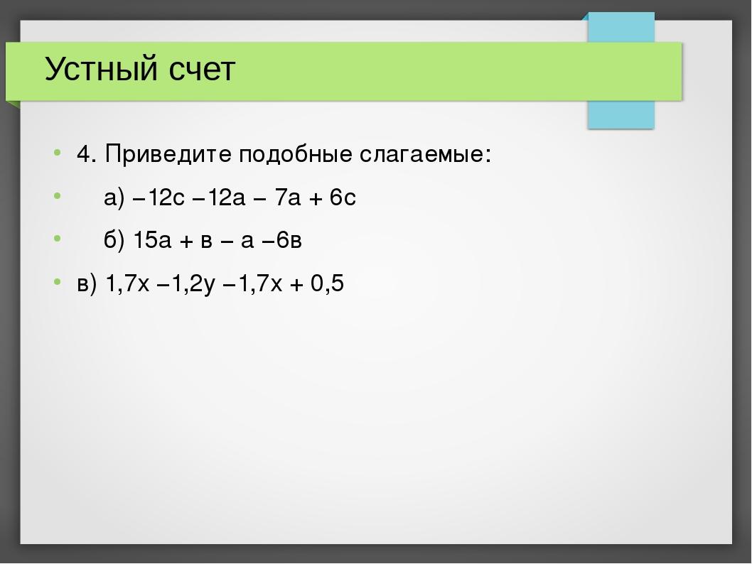 Устный счет 4. Приведите подобные слагаемые: а) −12с −12а − 7а + 6с б) 15а +...