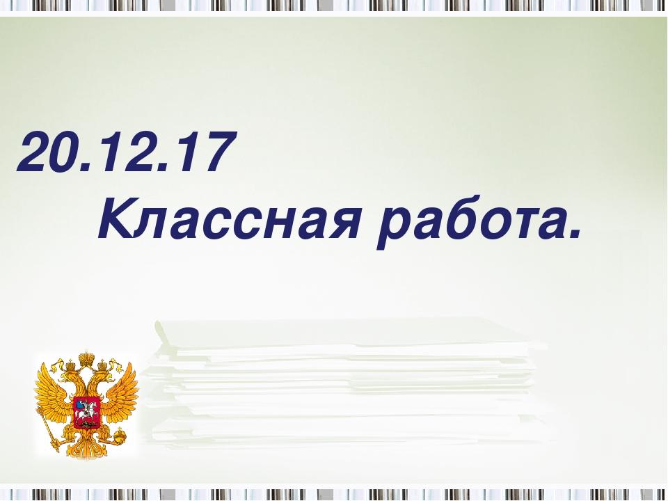 20.12.17 Классная работа.