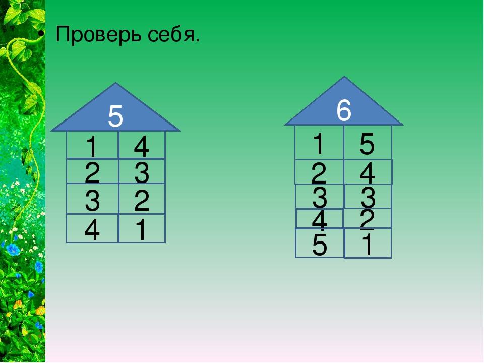 Проверь себя. 5 6 1 4 2 3 3 2 4 1 1 5 2 4 3 3 4 2 5 1