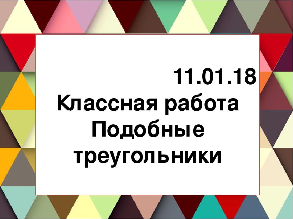 11.01.18 Классная работа Подобные треугольники