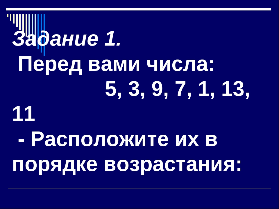 Задание 1. Перед вами числа: 5, 3, 9, 7, 1, 13, 11 - Расположите их в порядке...