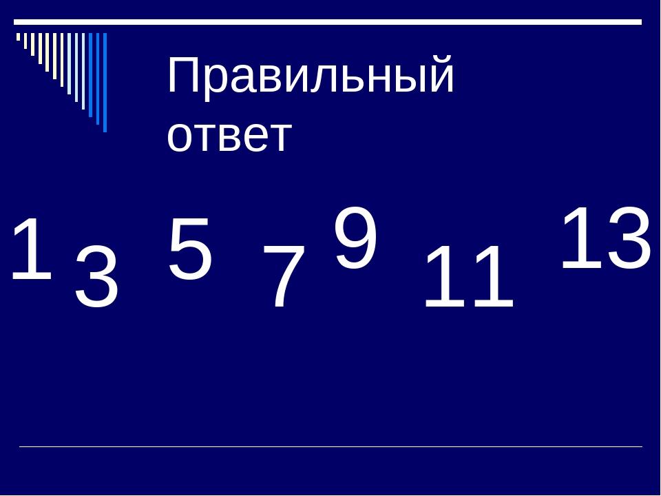 3 5 Правильный ответ 1 7 11 9 13