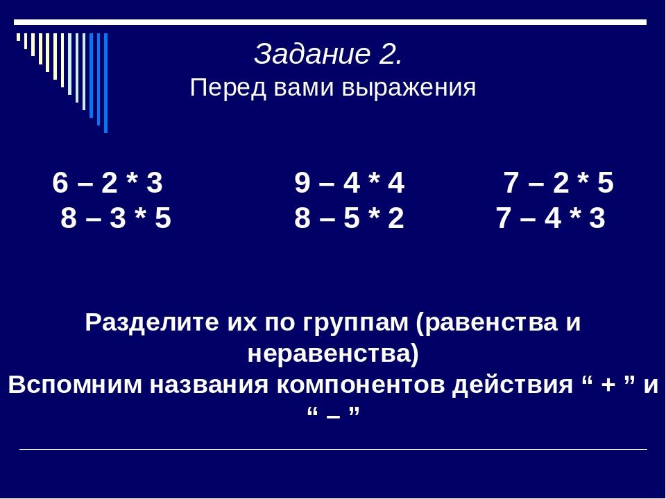 Задание 2. Перед вами выражения 6 – 2 * 3 9 – 4 * 4 7 – 2 * 5 8 – 3 * 5 8 – 5...
