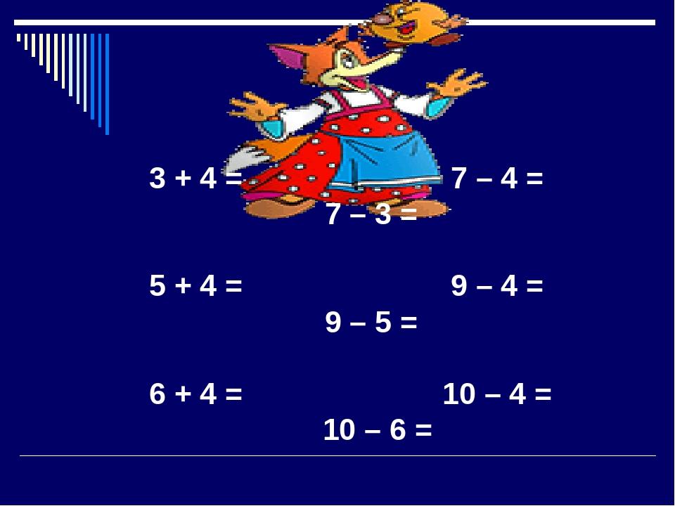 3 + 4 = 7 – 4 = 7 – 3 = 5 + 4 = 9 – 4 = 9 – 5 = 6 + 4 = 10 – 4 = 10 – 6 =