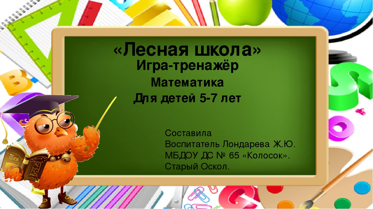 Математика Игра-тренажёр Для детей 5-7 лет Составила Воспитатель Лондарева Ж....