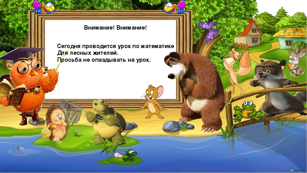 Внимание! Внимание! Сегодня проводится урок по математике Для лесных жителей....