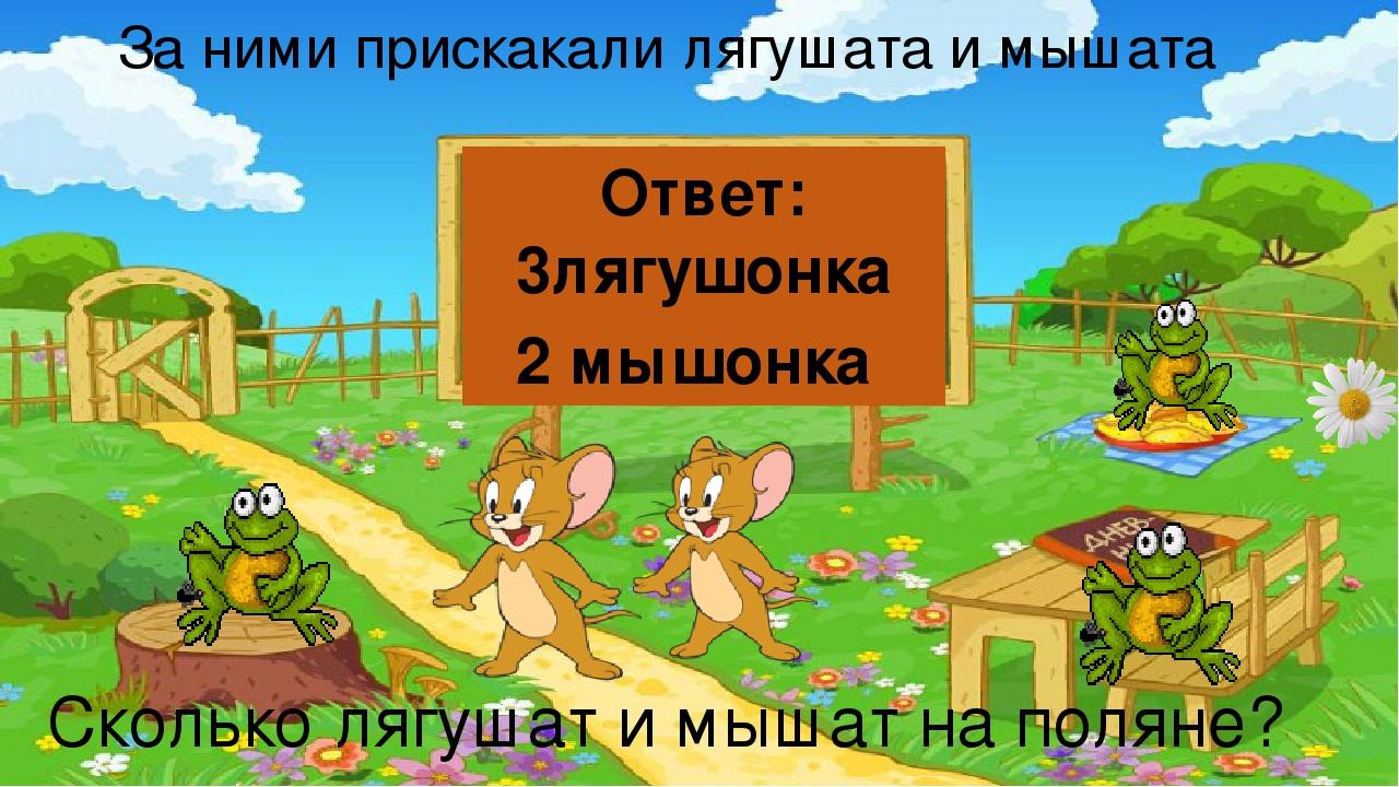 За ними прискакали лягушата и мышата Сколько лягушат и мышат на поляне? Ответ...