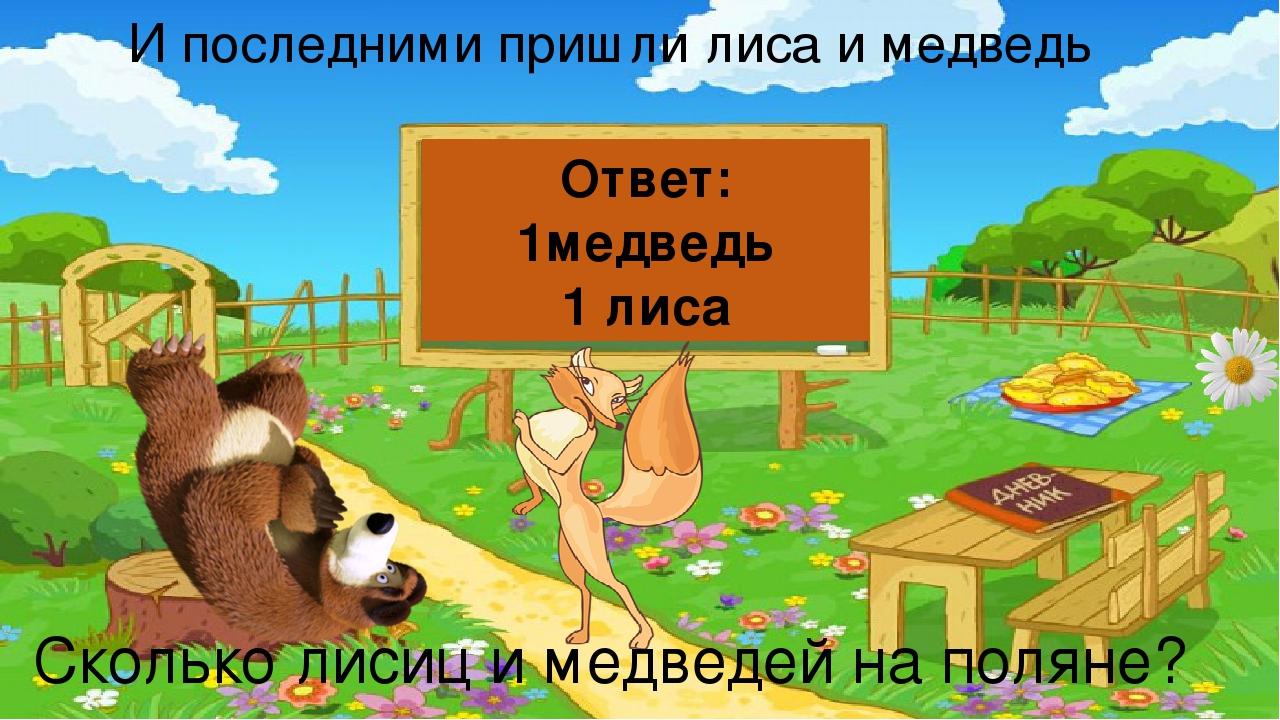 И последними пришли лиса и медведь Сколько лисиц и медведей на поляне? Ответ:...