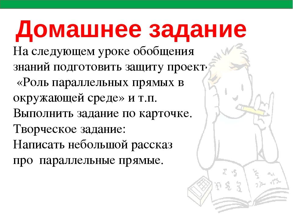 Домашнее задание На следующем уроке обобщения знаний подготовить защиту проек...