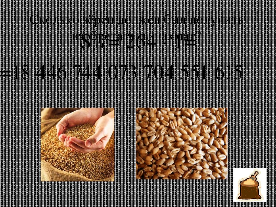 Такое количество зерен пшеницы можно собрать лишь с площади в 2000 раз больше...