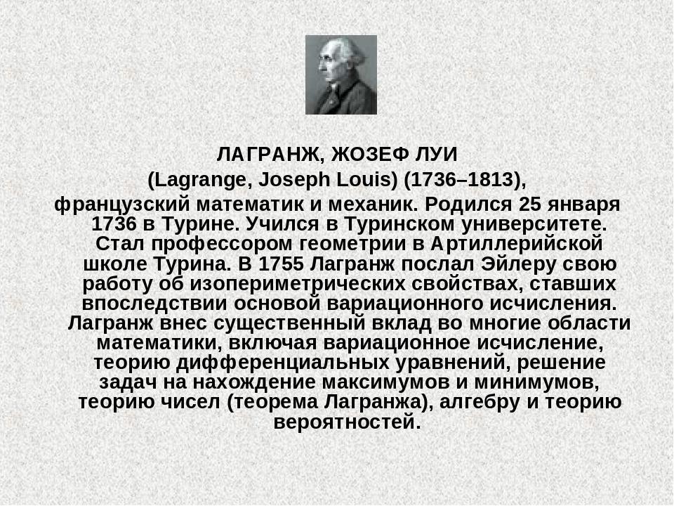 ЛАГРАНЖ, ЖОЗЕФ ЛУИ (Lagrange, Joseph Louis) (1736–1813), французский математи...