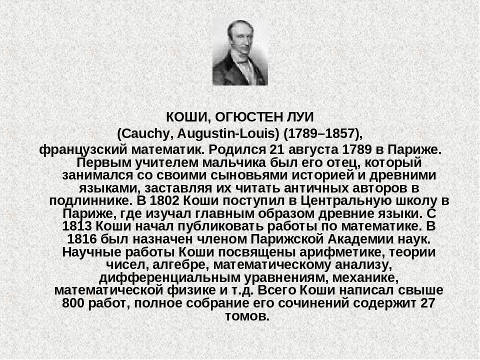 КОШИ, ОГЮСТЕН ЛУИ (Cauchy, Augustin-Louis) (1789–1857), французский математик...
