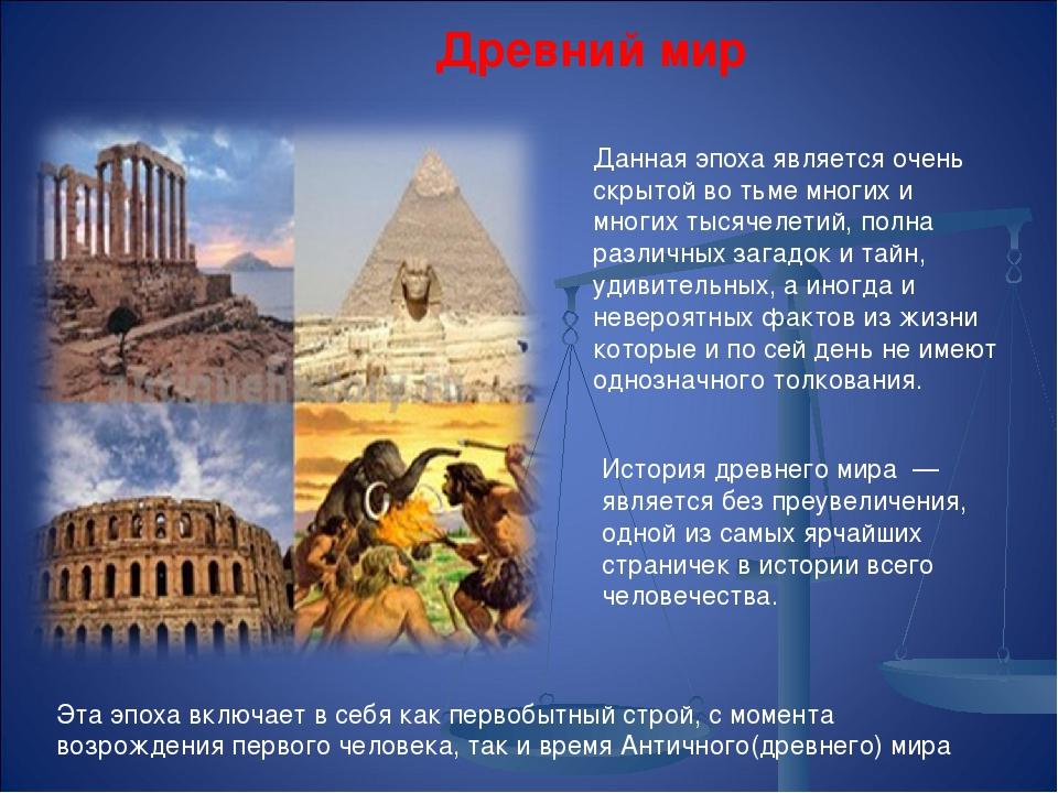 Данная эпоха является очень скрытой во тьме многих и многих тысячелетий, полн...