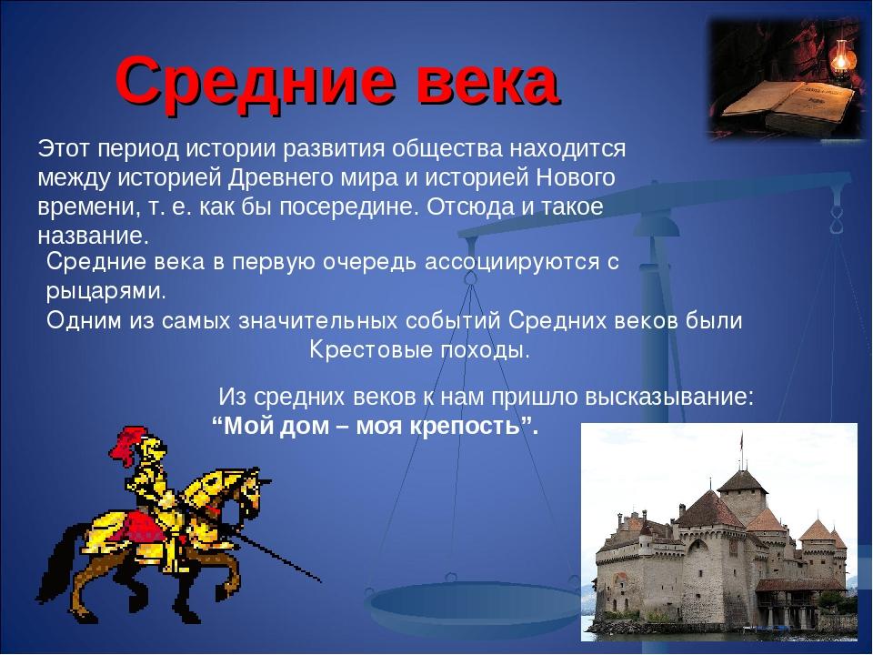 Средние века Этот период истории развития общества находится между историей Д...