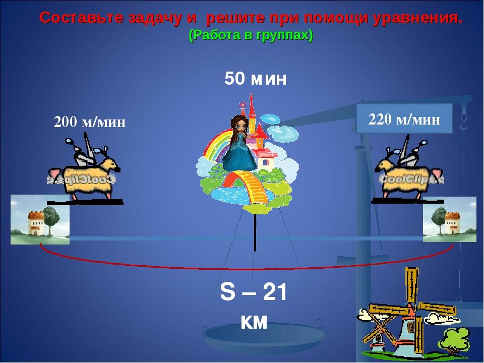 Составьте задачу и решите при помощи уравнения. (Работа в группах) 200 м/мин...
