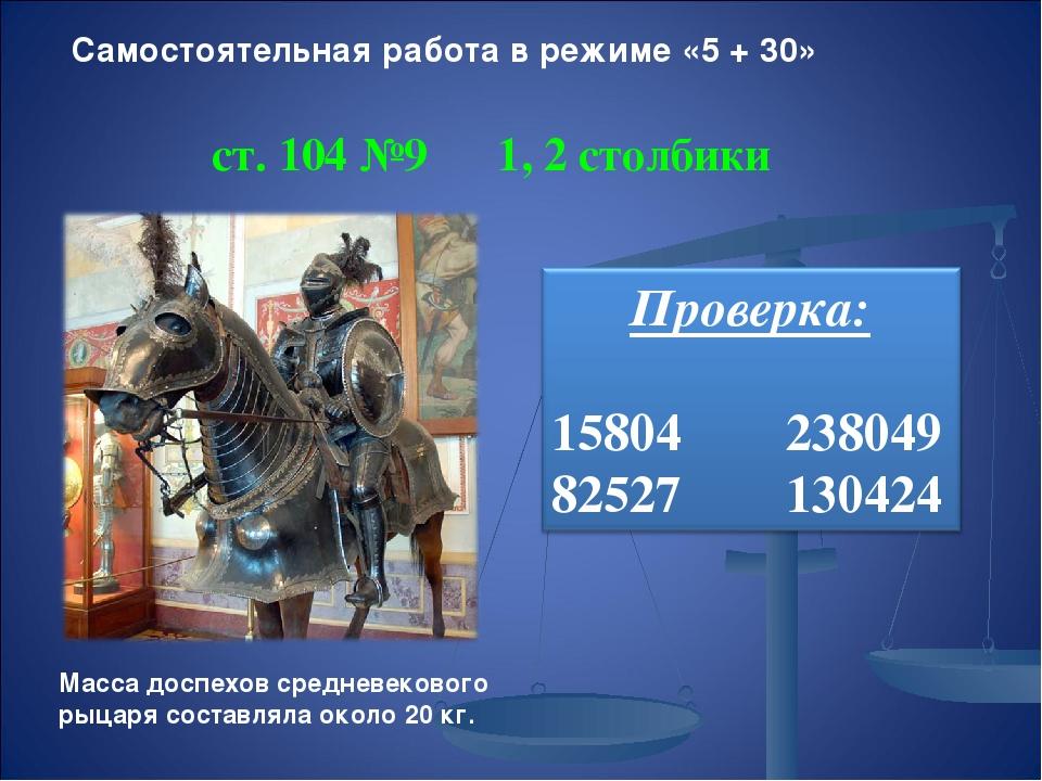 Масса доспехов средневекового рыцаря составляла около 20 кг. Самостоятельная...